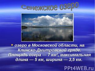 Сенежское озероозеро в Московской области, на Клинско-Дмитровской гряде. Площадь