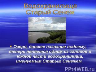 ВодохранилищеСтарый СенежОзеро, давшее название водоему, теперь является одним и