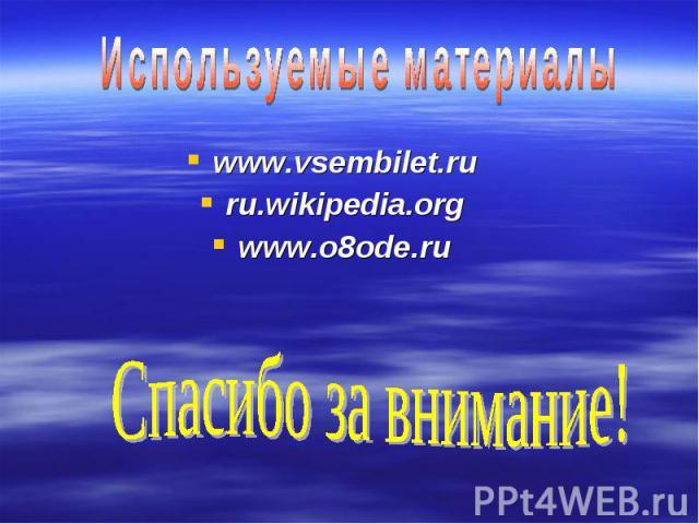Используемые материалыwww.vsembilet.ru ru.wikipedia.org www.o8ode.ru Спасибо за внимание!