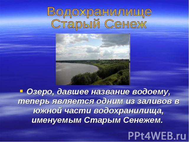 ВодохранилищеСтарый СенежОзеро, давшее название водоему, теперь является одним из заливов в южной части водохранилища, именуемым Старым Сенежем.