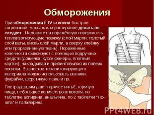 ОбмороженияПри обморожении II-IV степени быстрое согревание, массаж или растиран