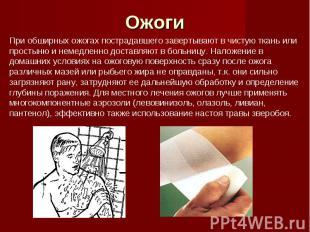 ОжогиПри обширных ожогах пострадавшего завертывают в чистую ткань или простыню и