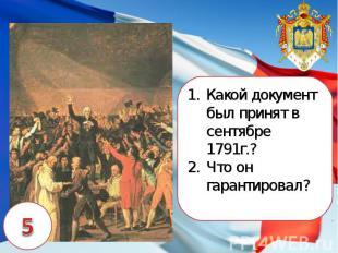 Какой документ был принят в сентябре 1791г.?Что он гарантировал?