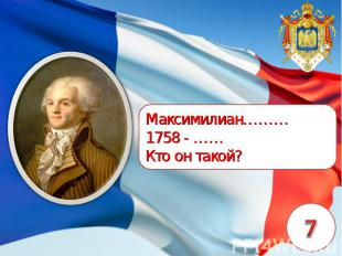Максимилиан………1758 - ……Кто он такой?