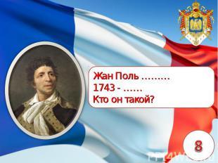Жан Поль ………1743 - ……Кто он такой?
