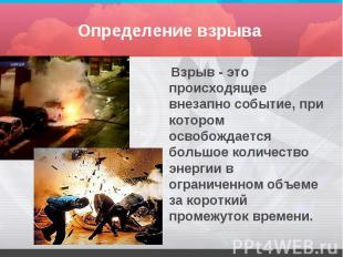 Определение взрыва Взрыв - это происходящее внезапно событие, при котором освобо