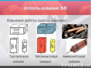 Использование ВВ Взрывные работы (шахты, карьеры) Тротиловая Мелинитовая Аммонит