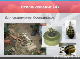 Использование ВВДля снаряжения боеприпасов