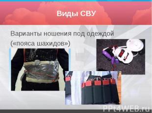 Виды СВУВарианты ношения под одеждой(«пояса шахидов»)
