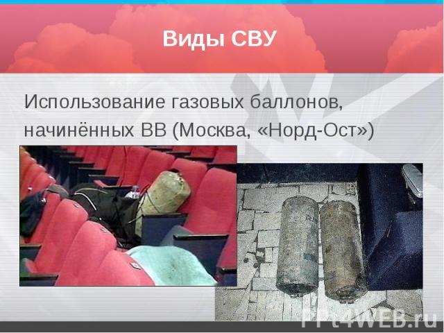 Виды СВУИспользование газовых баллонов,начинённых ВВ (Москва, «Норд-Ост»)