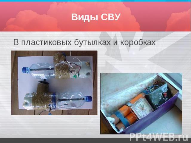 Виды СВУВ пластиковых бутылках и коробках