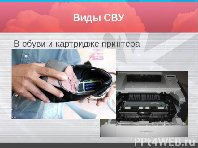 Виды СВУВ обуви и картридже принтера