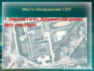 Место обнаружения СВУ г. Нижний Тагил, Дзержинский район,МОУ СОШ №95