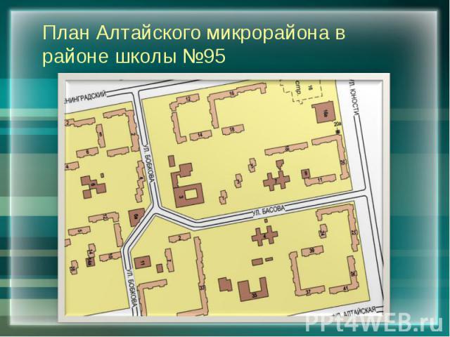 План Алтайского микрорайона в районе школы №95