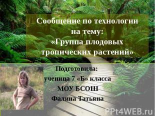 Сообщение по технологии на тему: «Группа плодовых тропических растений» Подготов