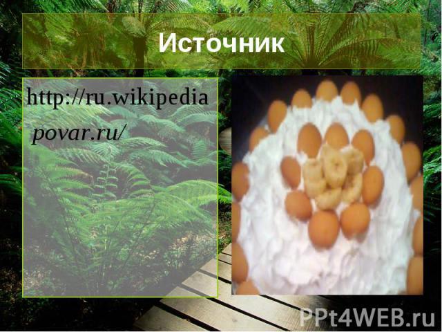 Источник http://ru.wikipedia povar.ru/