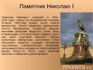 Памятник Николаю I Памятник НиколаюI сооружён в 1856–1859годах, открыт на Исаа