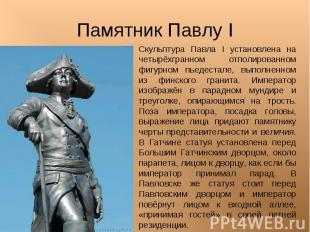 Памятник Павлу I Скульптура Павла I установлена на четырёхгранном отполированном