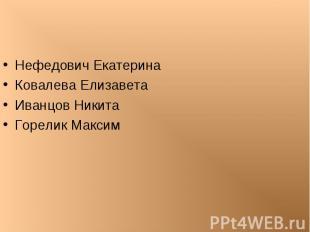 Нефедович ЕкатеринаКовалева ЕлизаветаИванцов НикитаГорелик Максим