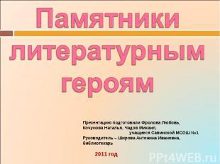 Памятники литературным героям Презентацию подготовили Фролова Любовь, Кочунова Н