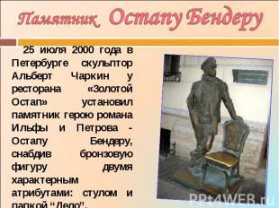Памятник Остапу Бендеру 25 июля 2000 года в Петербурге скульптор Альберт Чаркин