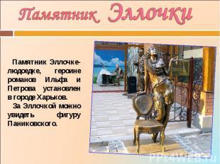 Памятник Эллочки Памятник Эллочке-людоедке, героине романов Ильфа и Петрова уста
