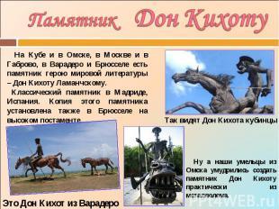 Памятник Дон Кихоту На Кубе и в Омске, в Москве и в Габрово, в Варадеро и Брюссе