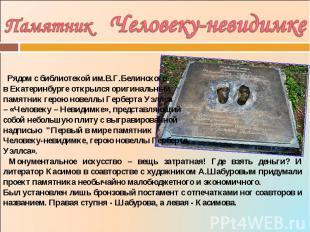 Памятник Человеку-невидимке Рядом с библиотекой им.В.Г.Белинского в Екатеринбу