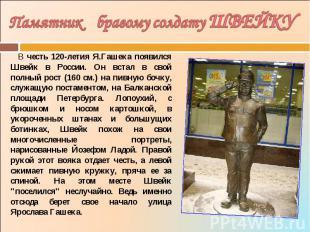 Памятник бравому солдату ШВЕЙКУ В честь 120-летия Я.Гашека появился Швейк