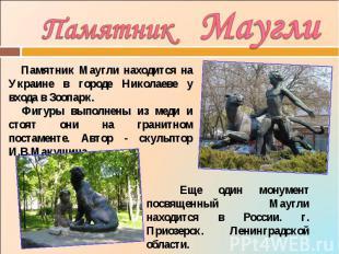 Памятник Маугли Памятник Маугли находится на Украине в городе Николаеве у входа