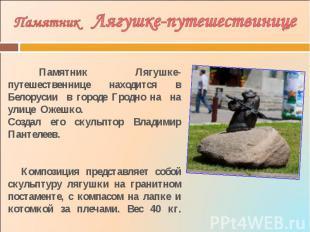 Памятник Лягушке-путешествинице Памятник Лягушке-путешественнице находится в Бел