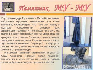Памятник МУ - МУ В углу площади Тургенева в Петербурге совсем небольшая чугунная