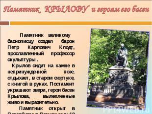Памятник КРЫЛОВУ и героям его басен Памятник великому баснописцу создал барон Пе
