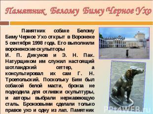 Памятник Белому Биму Черное Ухо Памятник собаке Белому БимуЧерное Ухо открыт в