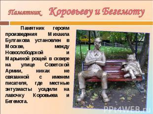 Памятник Коровьеву и Бегемоту Памятник героям произведения Михаила Булгакова уст