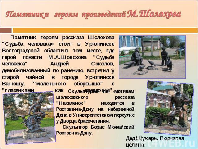 Памятник и героям произведений М.Шолохова Памятник героям рассказа Шолохова