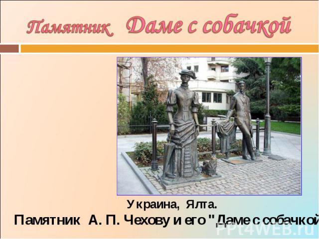 Памятник Даме с собачкойУкраина, Ялта.Памятник А. П. Чехову и его