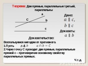 Теорема: Две прямые, параллельные третьей, параллельныВоспользуемся методом от п