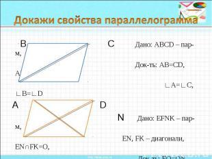 Докажи свойства параллелограмма B C Дано: АВСD – пар-м, Док-ть: AB=CD, AD=BC, ∟A