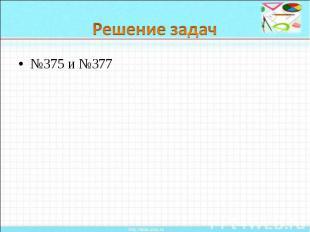 Решение задач №375 и №377