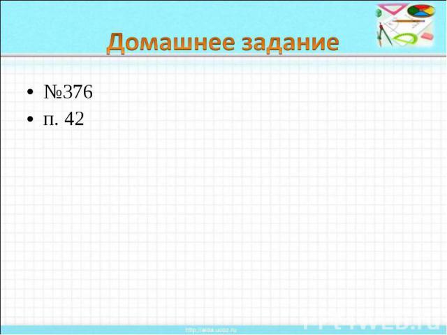Домашнее задание №376п. 42