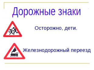 Дорожные знакиОсторожно, дети.Железнодорожный переезд