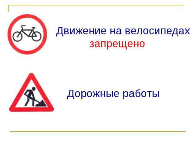 Движение на велосипедах запрещеноДорожные работы