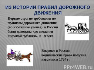 Из истории правил дорожного движения Первые строгие требования по правилам дорож