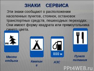 Знаки сервиса Эти знаки сообщают о расположении населенных пунктов, стоянок, ост