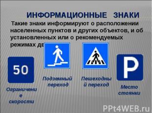 Информационные знаки Такие знаки информируют о расположении населенных пунктов и