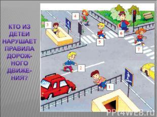 Кто из детей нарушает правила дорож-ного движе-ния?