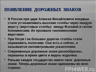 Появление дорожных знаков В России при царе Алексее Михайловиче впервые стали ус