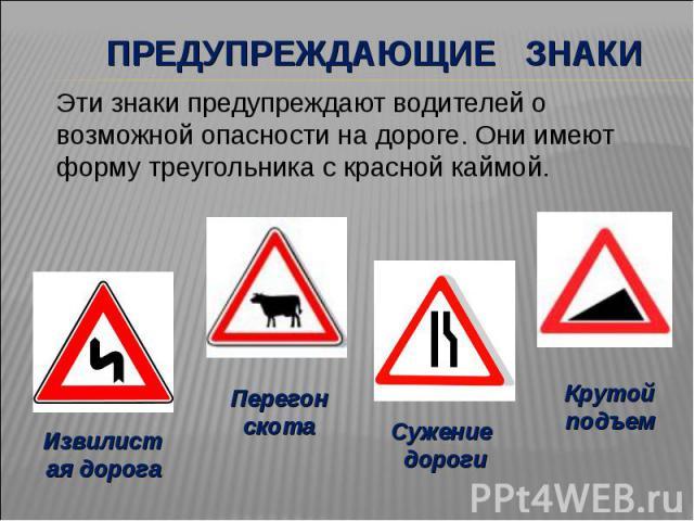 Предупреждающие знаки Эти знаки предупреждают водителей о возможной опасности на дороге. Они имеют форму треугольника с красной каймой.