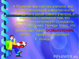 Развитие мастерства учителя, его профессиональной компетентности находится в рук